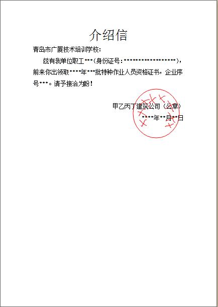 30——15:30,持盖公 章的单位介绍信到学校领取证书, 领取图片